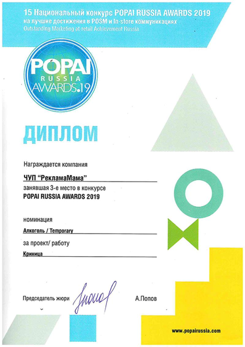 Popai Russia Awards 2019